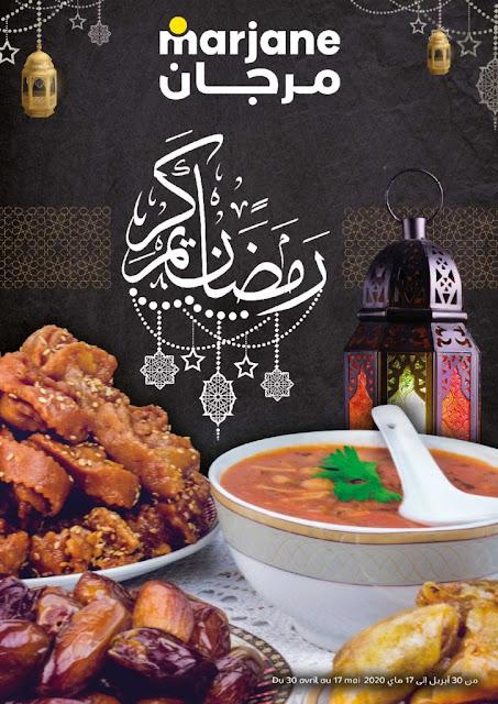 catalogue marjane mai ramadan 2020