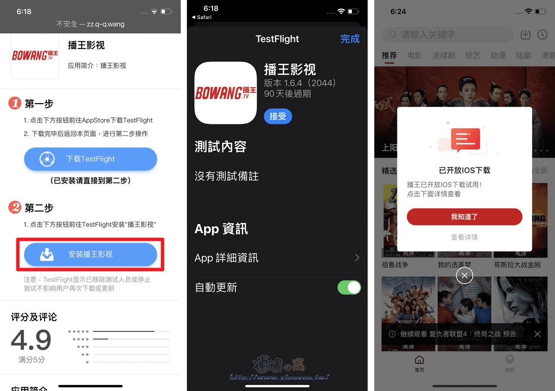 BOWANG 播王影視 App