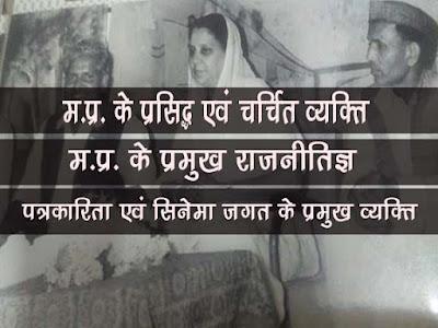 मध्य प्रदेश के प्रसिद्ध व चर्चित व्यक्ति | MP Famous Personality in Hindi