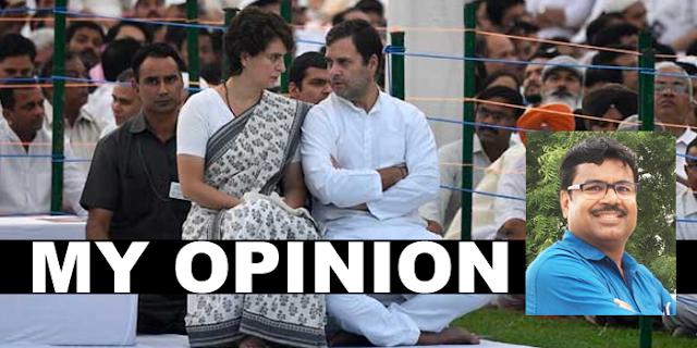 यही हाल रहा तो कभी नहीं जीत पाएगी कांग्रेस | MY OPINION by VIRENDRA VISHWAKARMA
