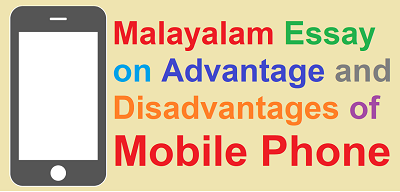 Malayalam Essay on Advantage and Disadvantages of Mobile Phone