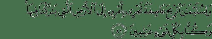 Surat Al Anbiya Ayat 81