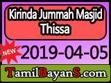 Oh Ummah! Let's Do Isthigfar By Ash-Sheikh Abdurrahman Hafiz (Malahiri) Jummah 2019-04-05 at Kirinda Jummah Masjid Thissa