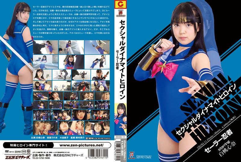 ZEOD-11 Sexual Dynamite Heroine 18 Sailor Ninja