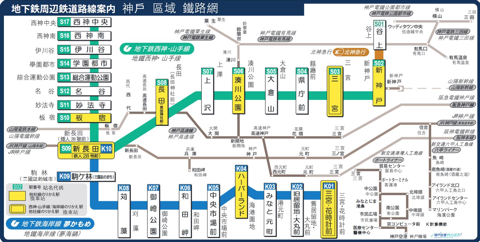 神戶-神戶交通-推薦-優惠券-觀光巴士-公車-地鐵-地圖-私鐵-JR-關西-日本-自由行-介紹-神戶交通攻略-Kobe-Public-Transport