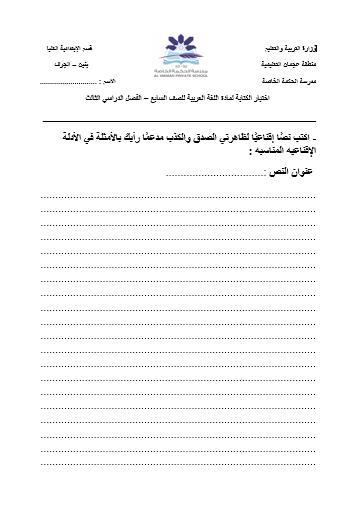 اختبار كتابة لغة عربية