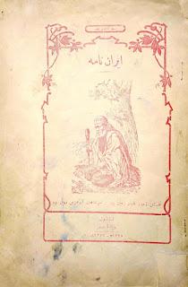 ایران نامه - ابوالقاسم لاهوتی