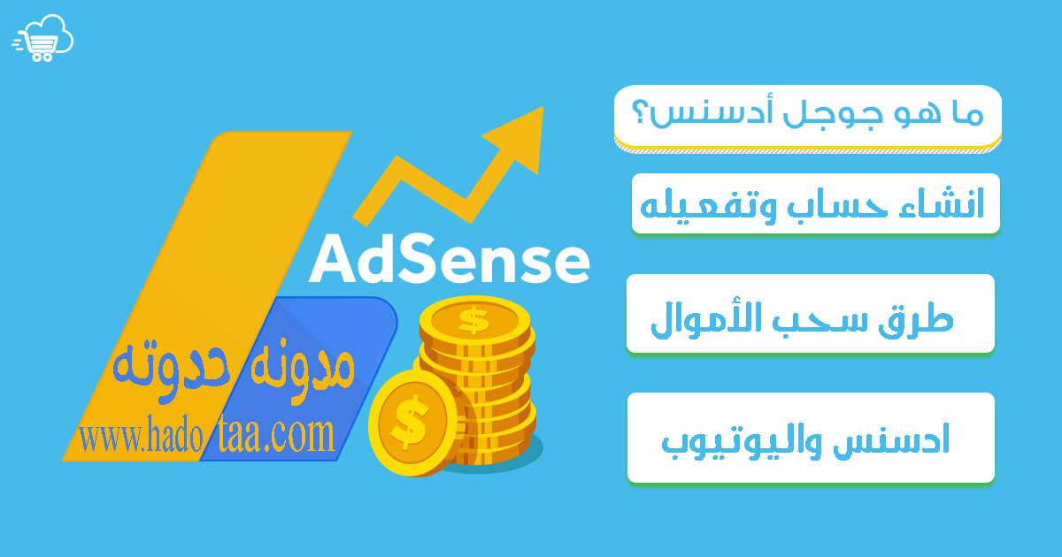 كيفية إنشاء حساب جوجل ادسنس وطريقة تفعيلة Google Adsense