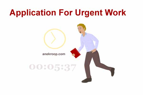 application for urgent work