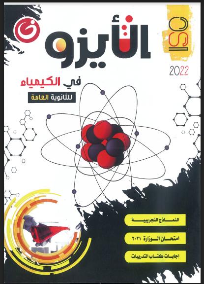 تحميل كتاب الايزو فى الكيمياء للصف الثالث الثانوى 2022 (الجزء الثانى)