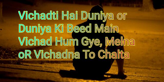 Top 10 Status in hindi sad Love Shayari with image hindi quotes update Letest Post on funtop Peoples