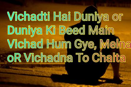 Sad Love Shayari With image Hindi 1000+ Fb Wallpaper