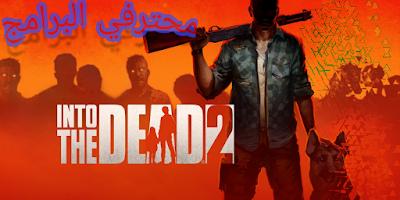 تحميل لعبة Into the Dead 2 مجانية