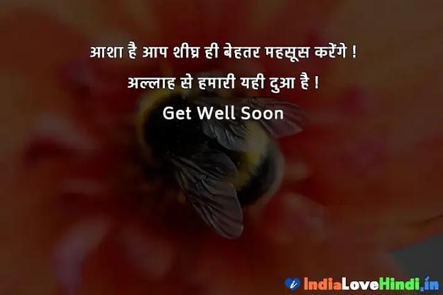 get well soon suvichar in hindi