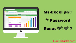 Ms excel file ke password reset kaise kare