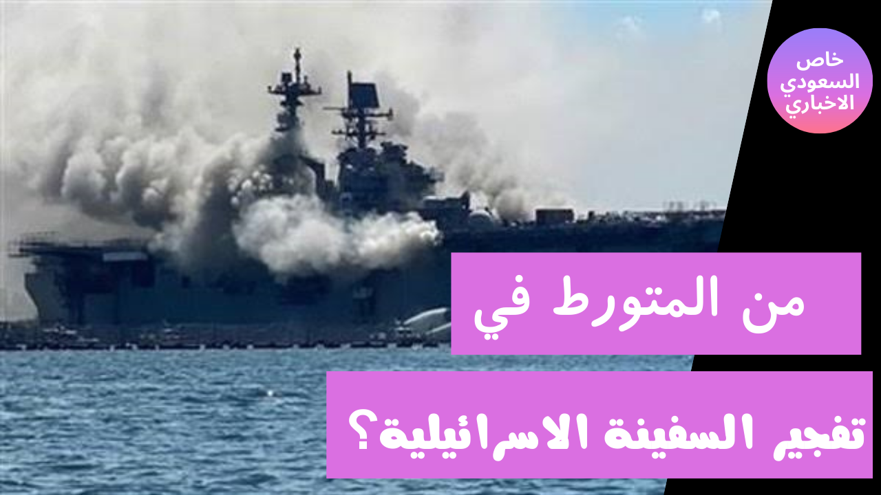 اسرائيل تتهم ايران بتفجير سفينتها في بحر عمان.