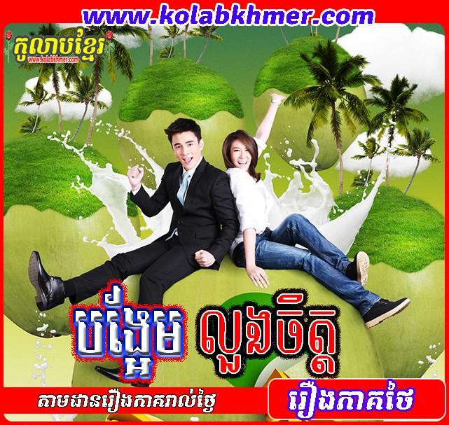 Bong Aem Loung Chet
