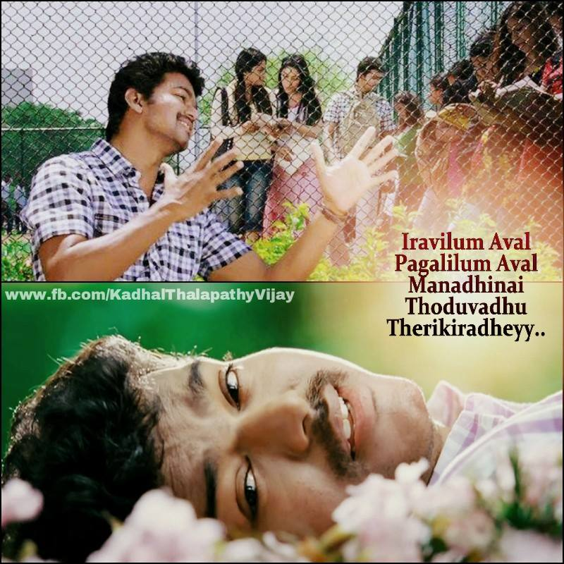 Ilayathalapathy Vijay Movie Latest Images With Love Quotes !