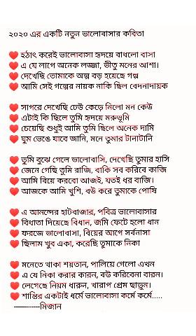 বাংলা SMS ২০২০ (Bangla Kobita SMS 2020) ভালোবাসার কবিতা