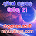 රාහු කාලය | ලග්න පලාපල 2020 | Rahu Kalaya 2020 |2020-03-21