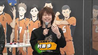 "Hellominju.com : ハイキュー!! TO THE TOP ジャンプフェスタ2021   村瀬歩   Haikyū!! Jump Festa""   Hello Anime !"