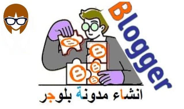 شرح طريقة انشاء مدونة بلوجر احترافية 2021