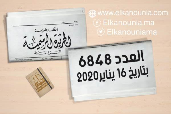 الجريدة الرسمية عدد 6848 الصادرة بتاريخ 20 جمادة الأولى 1441 (16 يناير 2020) PDF