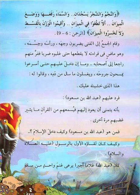 قصص الصحابة للاطفال PDF - قصة عبد الله بن مسعود للاطفال