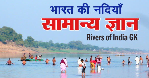 rivers of india gk
