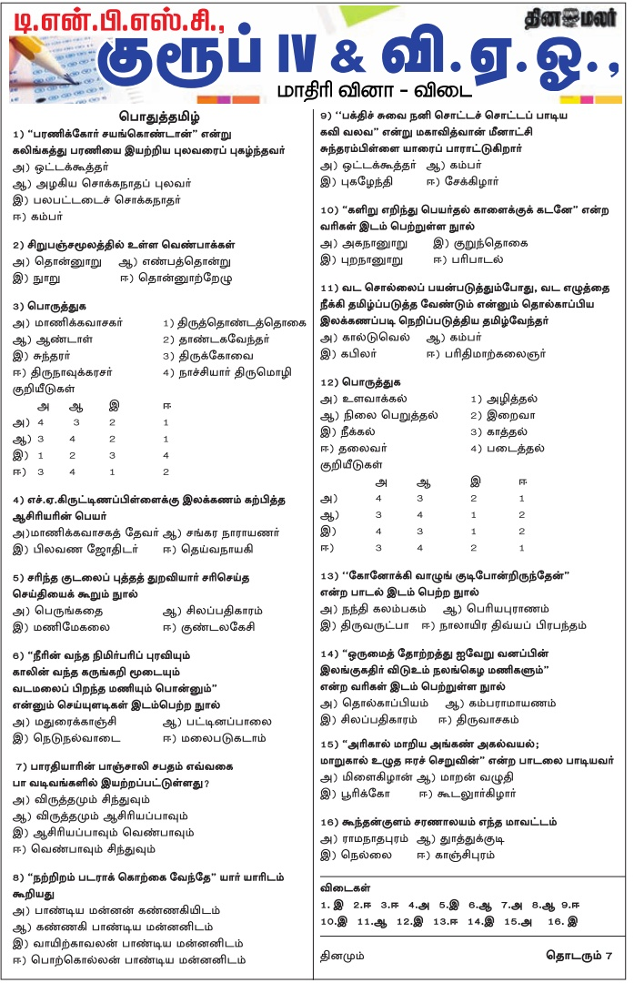 TNPSC General Tamil Model Questions Answers Part 3 (Dinamalar) - Download as PDF