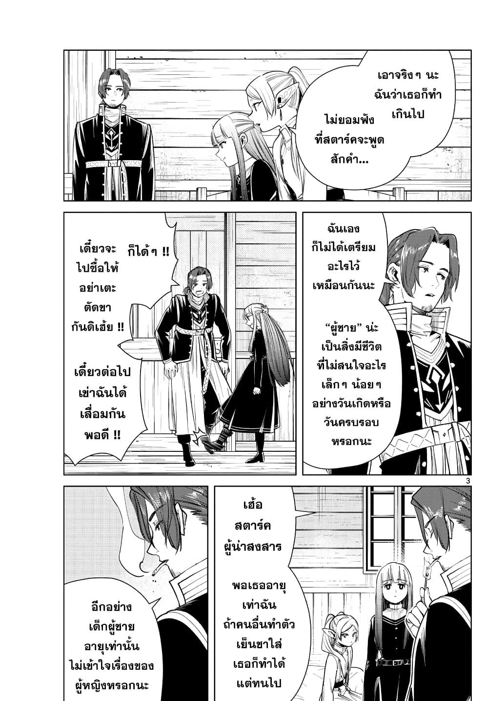 อ่านการ์ตูน Sousou no Frieren ตอนที่ 29 หน้าที่ 3