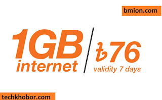 banglalink-1gb-76tk-internet-offer