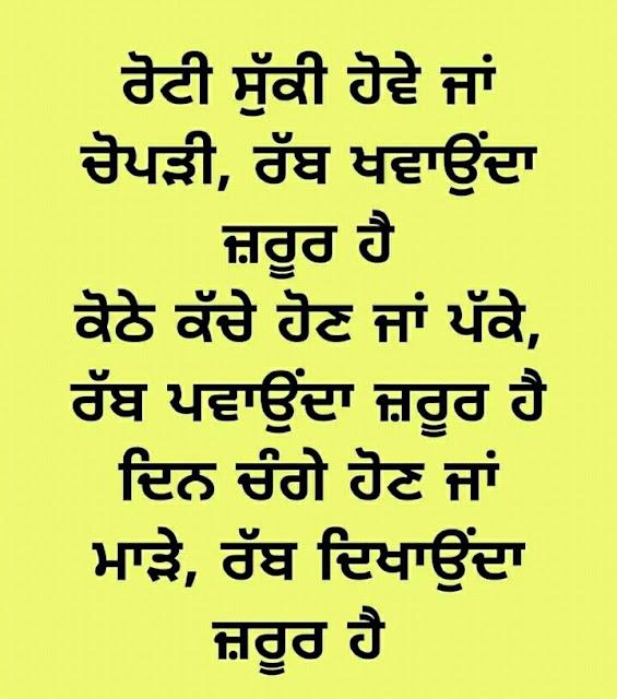 Whatsapp Punjabi Sad Status Shayari for Boys