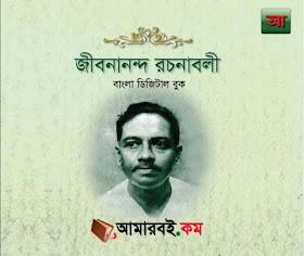 Jibananda Das Kabita Samagra
