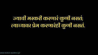 Marathi Sad Status | Marathi Alone Status | Marathi Status