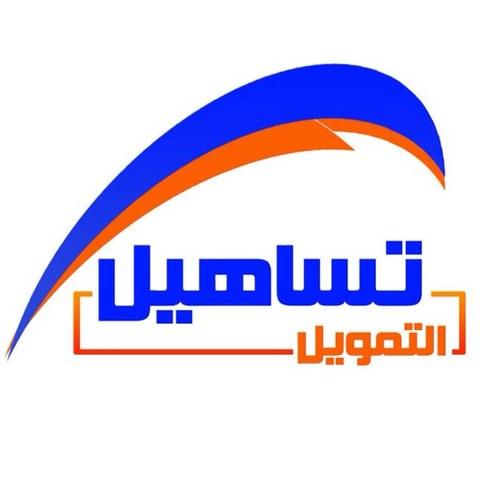 عناوين فروع وأرقام خدمة عملاء تساهيل للقروض مصر 2021