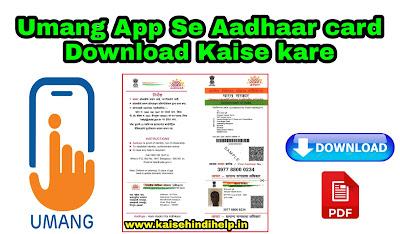 Aadhaar card pdf download kaise kare