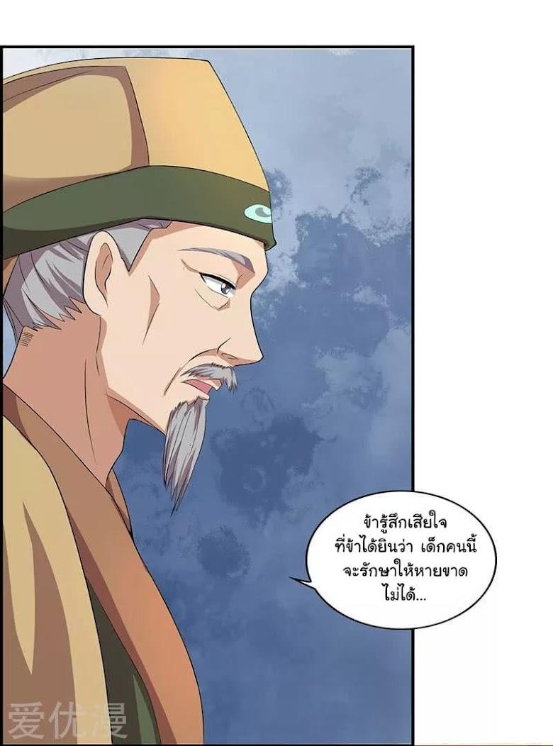 Reborn 80,000 years - หน้า 2