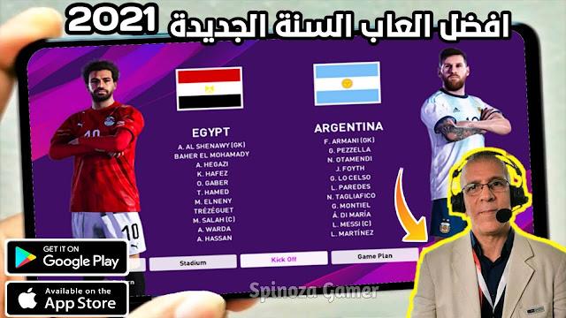 تحميل افضل 5 العاب كرة القدم بدون انترنت بالتعليق العربي للاندرويد والايفون