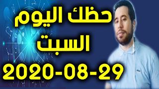 حظك اليوم السبت 29-08-2020 -Daily Horoscope