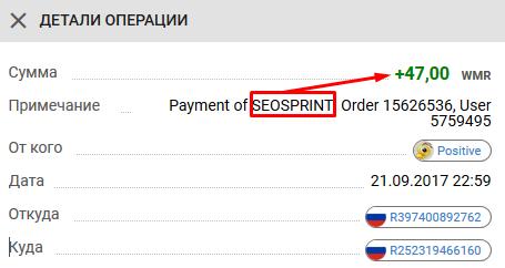 Заработок на приглашениях Seosprint
