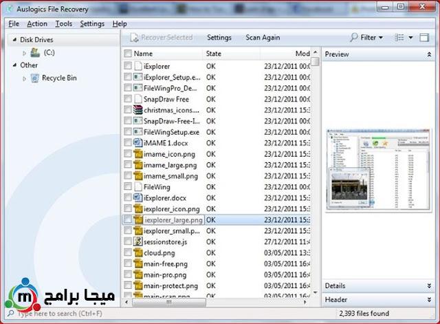 برنامج استعادة الملفات المحذوفة من الكمبيوتر Auslogics File Recovery