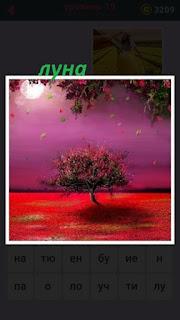 655 слов светит луна на небе и одинокое дерево стоит 19 уровень