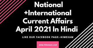 National +International Current Affairs April 2021 In Hindi