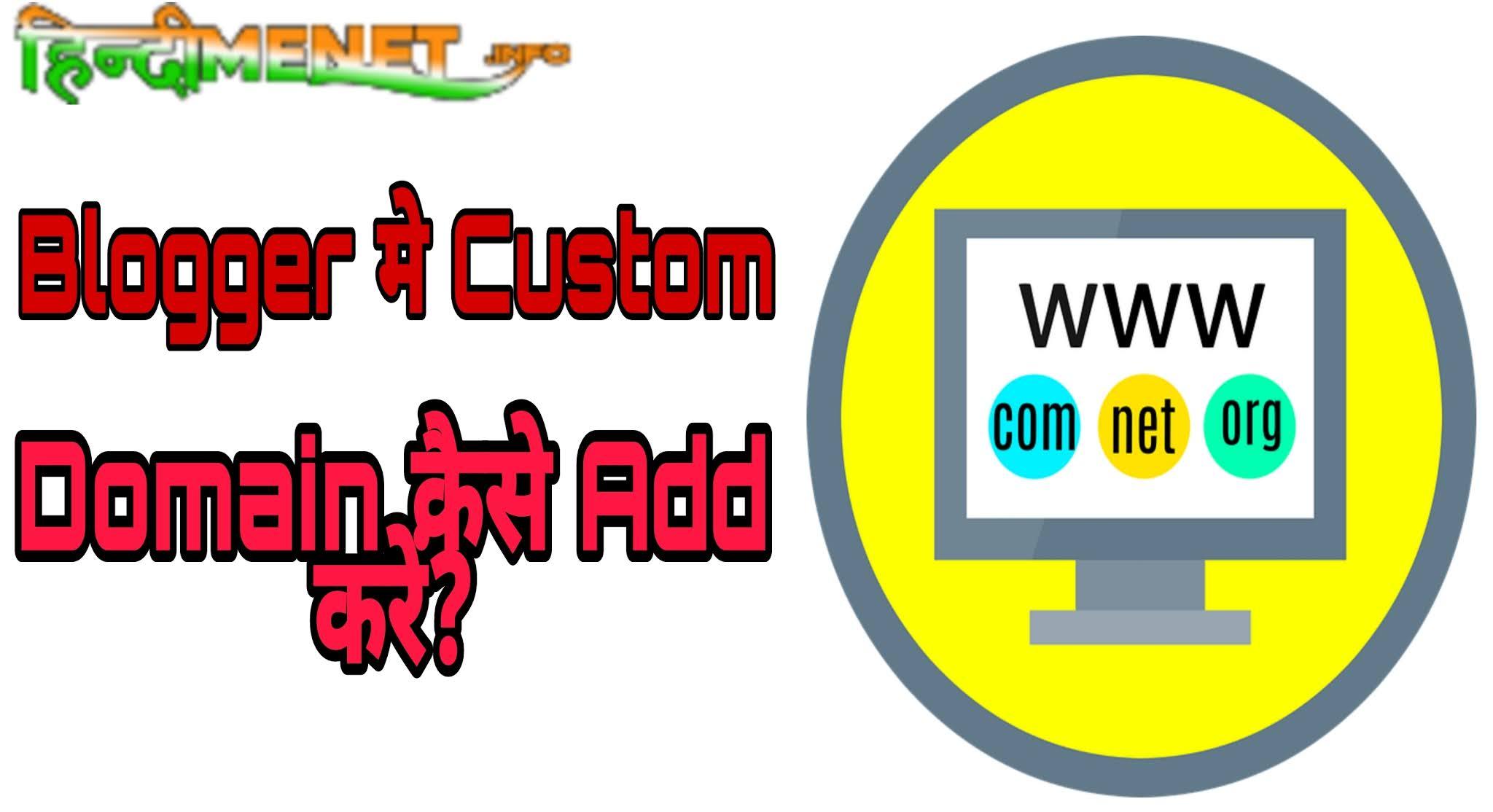 Blogger में New Custom Domain कैसे Add करे