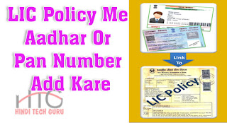 LIC Policy Me Aadhar Or Pan Number Kaise Add Kare