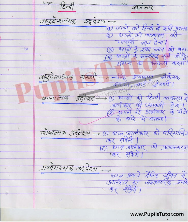 Alankar Lesson Plan in Hindi for B.Ed First Year - Second Year - DE.LE.D - DED - M.Ed - NIOS - BTC - BSTC - CBSE - NCERT Download PDF for FREE