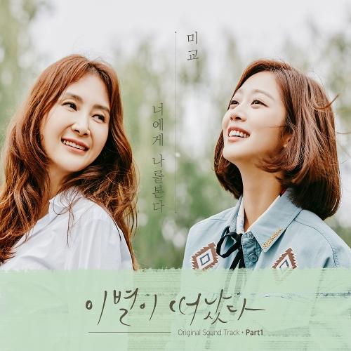 MIGYO – Goodbye to Goodbye OST Part.1