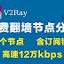2021年02月22日更新:27个免费v2ray节点共享订阅链接clash|12万kbps秒开8k视频|2021最新科学上网梯子手机电脑翻墙vpn稳定可一键导入使用小火箭shadowrocket