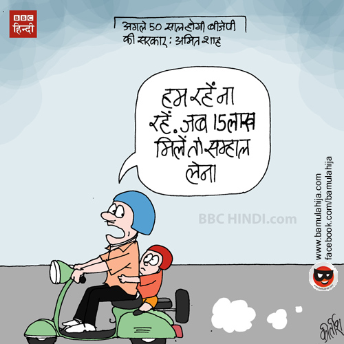 narendra modi cartoon, amit shah, bjp cartoon, cartoonist kirtish bhatt, indian political cartoon, cartoons on politics